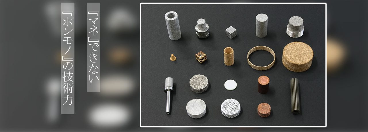焼結.comにて製作した製作実例・サンプル集