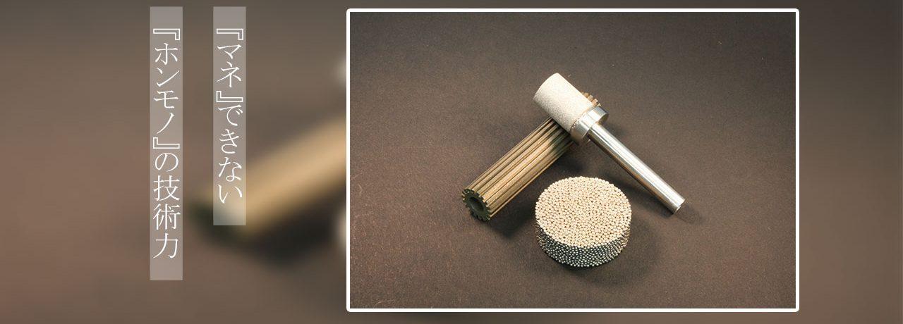 焼結金属・多孔質金属専門メーカー