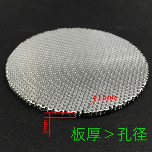 板厚(3mm)よりも小さい(φ1.5mm)貫通孔