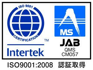 ISO9001による品質管理体制の認証