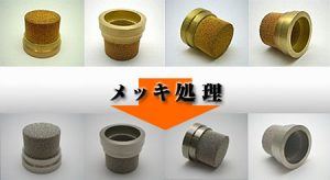 焼結金属(多孔質)におけるメッキ処理