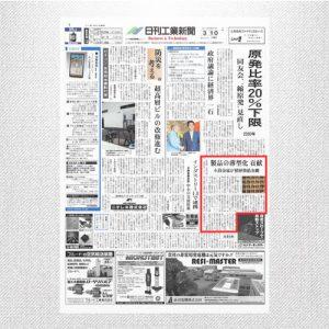 銅の焼結金網が日刊工業新聞に1面に掲載頂きました