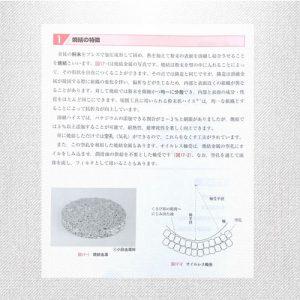 機械工学の基礎(焼結ページ)
