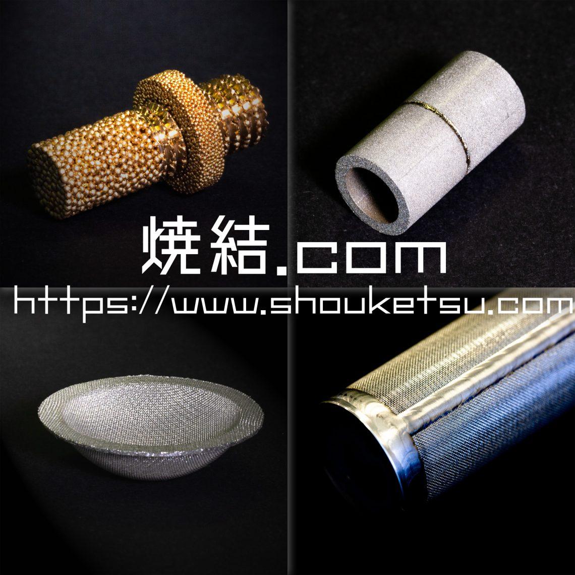 焼結金属の加工
