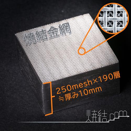 焼結金網(金網を190枚積層し厚み10mm)