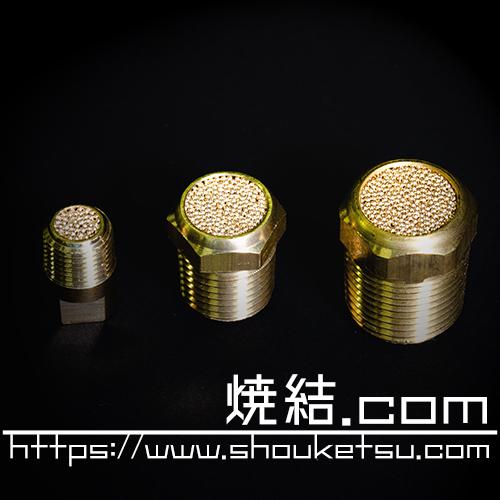 焼結金属仕様のサイレンサー(消音器)