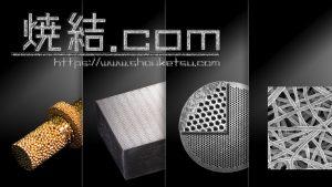 焼結金属の種類