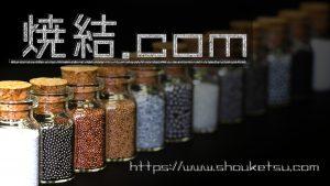 焼結金属の材質