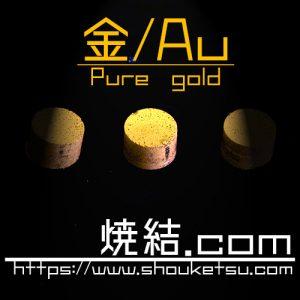 金(Au)多孔質金属(焼結)