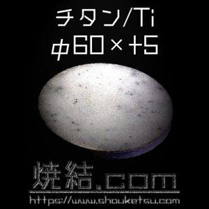 チタンの多孔質金属