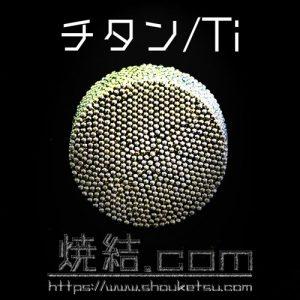 チタン/Tiの焼結金属