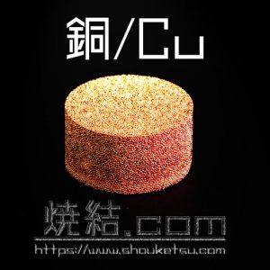 銅の多孔質金属