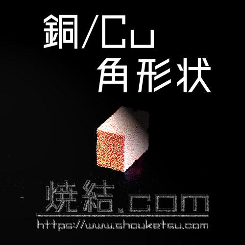 銅焼結金属の四角形状